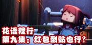 《花语程行》第九集:红包也能倒贴?