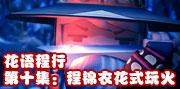 """《花语程行》第十集:程锦衣花式""""玩火"""""""