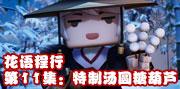 《花语程行》第十一集:特制汤圆糖葫芦