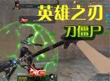 生死狙击英雄之刃刀尸合集2_飞鴹