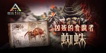 凶残食腐者―蜘蛛 【驯龙一分钟】27