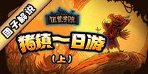 《饥荒学院55:猪镇一日游(上)》