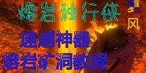 【玩家投稿】熔岩独行侠 神器稳重获取教程