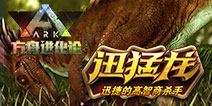 迅捷的新人杀手―迅猛龙 【方舟进化论】28