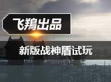 生死狙击战神盾超强改版试玩_飞鴹