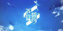 苍蓝誓约官方pv曝光 3D舰姬即时海战手游