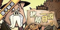 《饥荒学院56:猪镇一日游(下)》