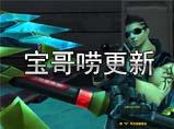 火线精英宝哥唠更新-可精铸的挑战武器