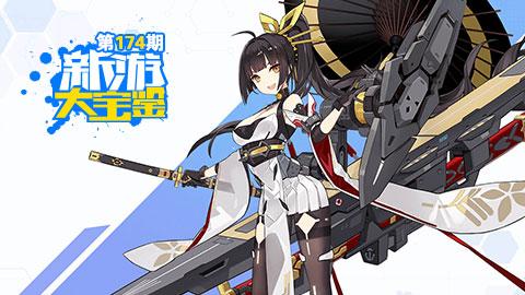 新游大宝鉴:海战少女 苍蓝誓约