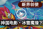 神国电影·冰雪魔缘下