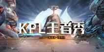 【王者荣耀职业联赛】斗鱼特别节目 KPL王者秀