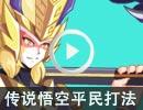 奥奇传说传说魔猿悟空无年费稳定打法_菜鸡晨