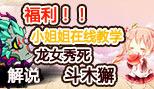 造梦西游5剑舞龙女秀杀魔化斗木獬