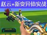 火线精英赵云+新变异体辛达实战评测