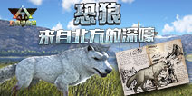 撕裂之牙―恐狼 【方舟进化论】30