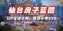明日之后仙台房子设计蓝图 漂浮在空中的仙台