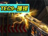火线精英TEC9-璀璨_五周年称号队形牌面
