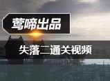 失落二通关视频_故人情战队