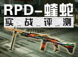 RPD-蝰蛇实战评测_可乐