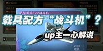 """明日之后玩家晒出载具配方""""战斗机""""!"""