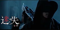第五人格周年同人MV《迷失》上线