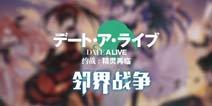 约战精灵再临全新版本邻界战争资料片PV公开