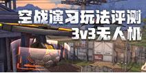 皇牌空战试玩评测-明日研究所24