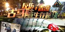 反伤神器―古马陆 【驯龙一分钟】33