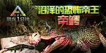 沼泽帝王―帝鳄 【驯龙一分钟】34
