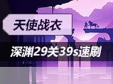 4399生死狙击深渊战境29关39s速刷方法