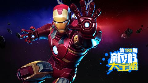 新游大宝鉴:英雄对决!漫威超级争霸战