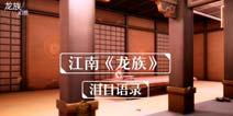 【玩家投稿】龙族幻想 泪目语录/世界欠绘梨衣一场婚礼
