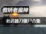 生死狙擊經典老武器刀僵尸合集_傲嬌老魔神