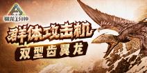 群体攻击机―双型齿翼龙 【驯龙一分钟】36