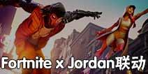 Jordan联动宣传片