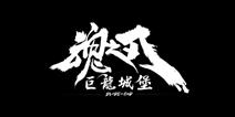 魂之刃巨龙城堡游戏宣传片