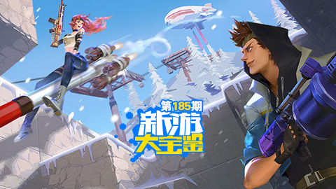 新游大宝鉴:破坏与创造!堡垒前线