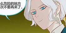 第五幼儿园第十八话:陌生的白发大哥哥