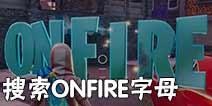 搜索ONFIRE字母