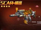 火线精英SCAR-璀璨评测-可乐