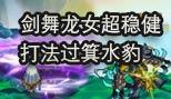 造梦西游5剑舞龙女超稳健打法过箕水豹