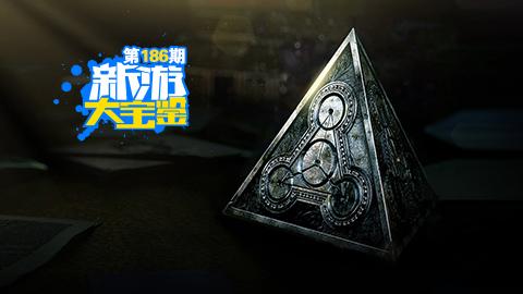 新游大宝鉴:奇幻解谜之旅!迷室3