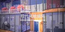 明日之后五级庄园简约玻璃房 建筑别墅蓝图教程
