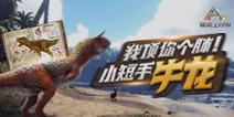 犄角肉食生物―牛龙 【驯龙一分钟】39