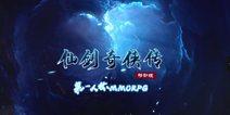 仙剑奇侠传移动版宣传视频