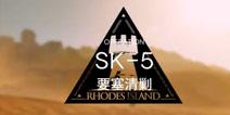 本气黑猫:物资筹备资源保障SK-5