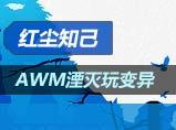 知己解说:AWM湮灭变异超强输出