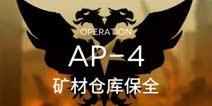 本气黑猫:物资筹备粉碎防御AP-4