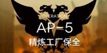 本气黑猫:物资筹备粉碎防御AP-5