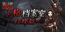 第五人格研究所 人格档案室 红蝶篇